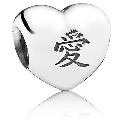 Pandora Jewelry Online Retailers: Retired Pandora Chinese Love Heart Charm :: Sterling